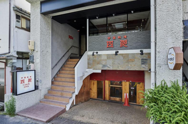 四川六甲道店の外観